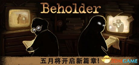 <b>《Beholder》捆绑包低价促销 五月份将上线新DLC</b>