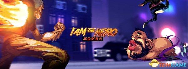 独立游戏《英雄就是我》今日上线腾讯WeGame平台