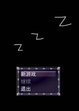 睡觉姿势不正确 简体中文免安装版