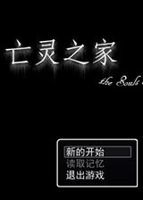 亡灵之家 简体中文免安装版