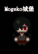 Mogeko城堡 简体中文免安装版