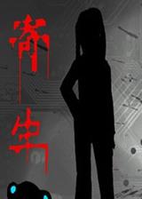 寄生之馆 简体中文免安装版