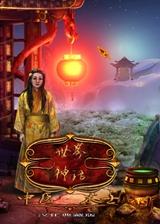 世界传奇:中医 简体中文免安装版