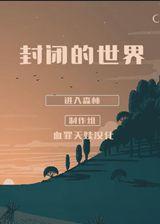 封闭的世界 简体中文FLASH版
