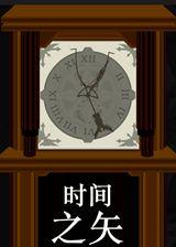 时间之矢 简体中文FLASH版