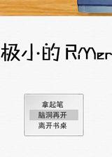 极小的RMer 简体中文免安装版