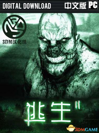 享受刺激体验 3DM《逃生2》正式版完整汉化下载