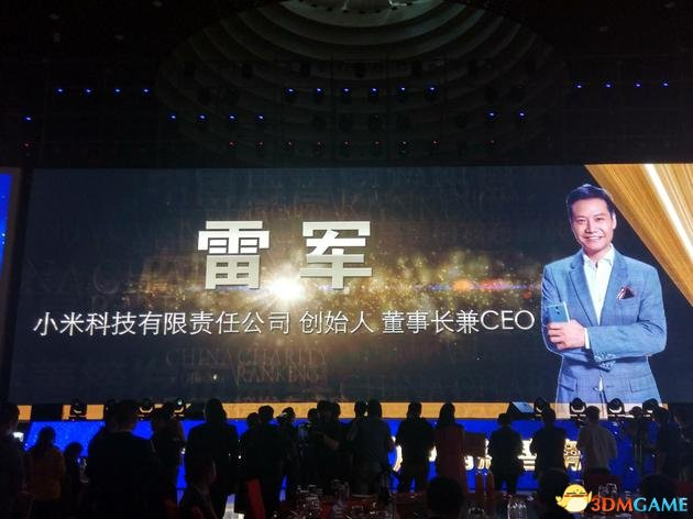 雷军获封2017中国十大慈善家 累计已捐助上亿元