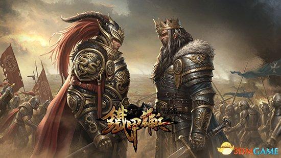 致热爱游戏的你 《铁甲雄兵》全新品牌站上线