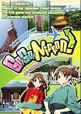 日本之旅:初来乍到 英文免安装版