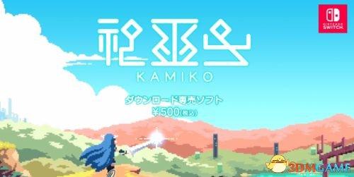 《神巫女》不止有中日文版 英文版本预告片已放出