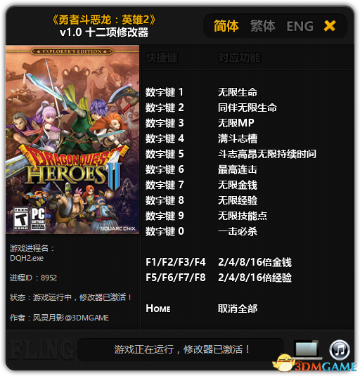 勇者斗恶龙:英雄2 v1.0 十二项修改器[3DM]