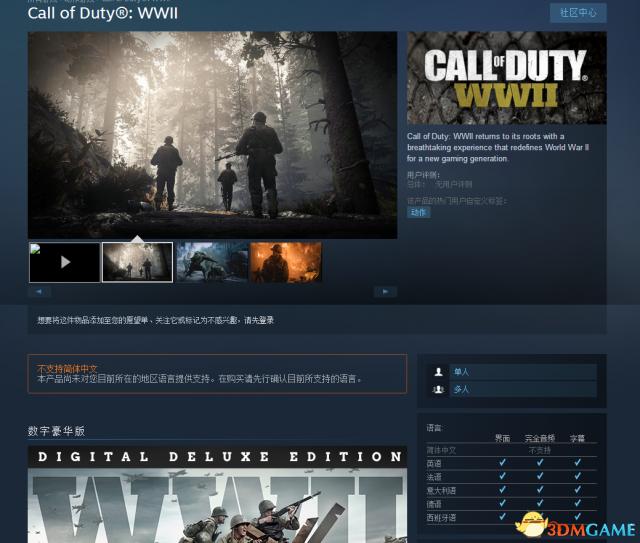 《使命召唤14》PC版上架Steam 国区有但不能预购