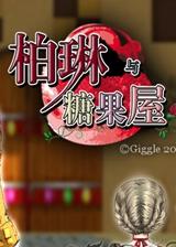 柏琳与糖果屋 简体中文免安装版