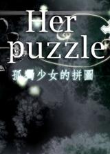 孤独少女的拼图 繁体中文免安装版