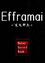 Efframai:鬼屋探险 繁体中文免安装版