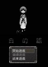 纯白的诅咒 繁体中文免安装版