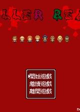 KILLER BEAR 繁体中文免安装版