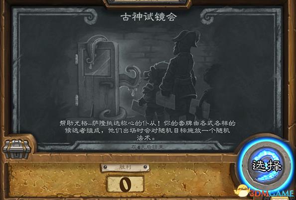 炉石传说本周乱斗模式古神试镜会玩法及规则介绍