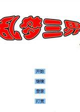 乱梦三界 简体中文免安装版