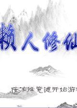 懒人修仙传 简体中文免安装版