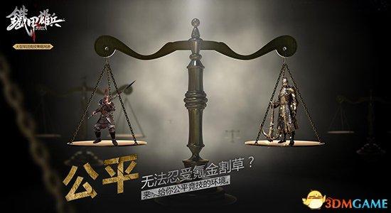 《铁甲雄兵》5月不删档火爆开放 新官网正式上线!