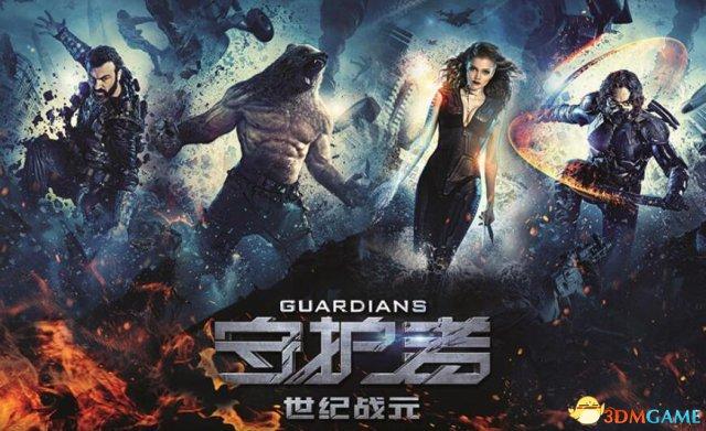 《守护者:百年战元》 规定档5月19日 最佳英雄觉醒