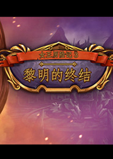 女王历险记3:黎明的终结 官方简体中文免安装版