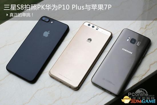拍照较量 三星S8对比华为P10 Plus与苹果7Plus