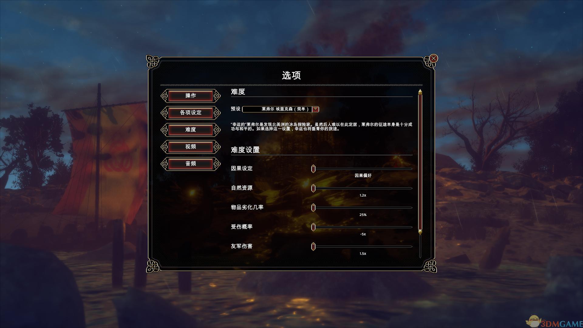 远征军:维京 10号(v1.0.6.1)升级档+未加密补丁[3DM]