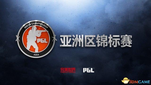 <b>完美世界与PGL达成合作 将联合举办赛事直通Major</b>