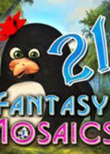 幻想马赛克21:电影工作室 英文硬盘版