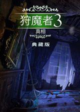 狩魔者3:真相 官方简体中文免安装版