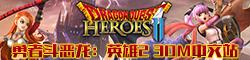 勇者斗恶龙英雄2专题