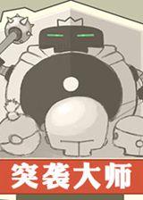 突袭大师 简体中文FLASH版