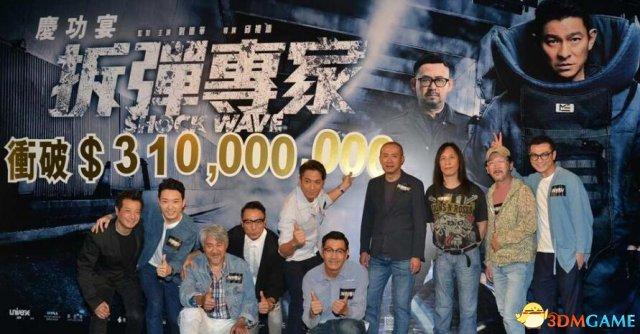 小米影业《拆弹专家》亚洲破3亿刘德华想拍续集