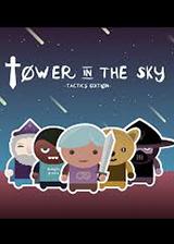 天空之塔:战术版 英文免安装版