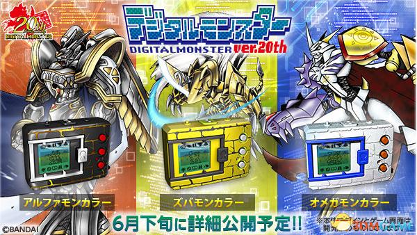 童年记忆重燃!万代数码怪兽宠物机20周年版公开