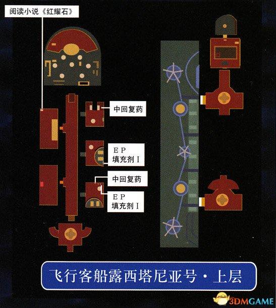 英雄传说空之轨迹3rd全流程图文攻略 全迷宫通关教程