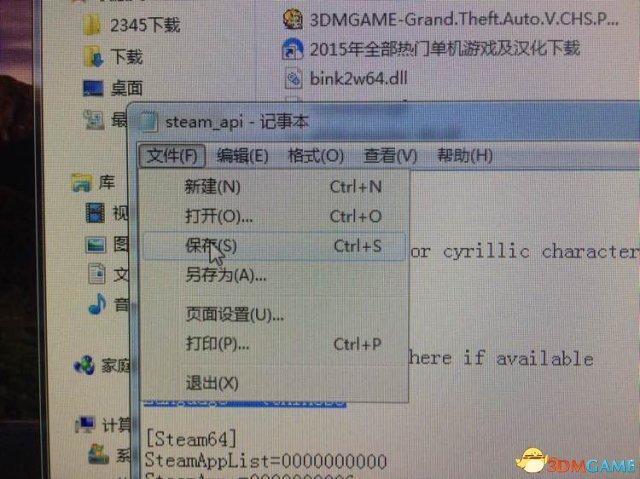 侠盗猎车5怎么设置中文