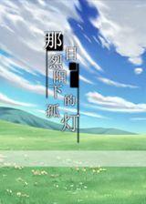 那日烈阳下的孤灯 简体中文免安装版