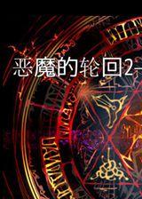 恶魔的轮回2 简体中文免安装版