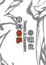 我的番茄1银元 简体中文免安装版