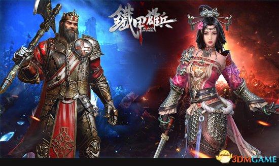 两大新武将加入 《铁甲雄兵》5月26日开启不删档
