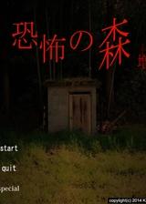 恐怖之森 繁体中文免安装版