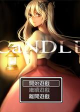 CaNDLE:第一章 繁体中文免安装版