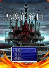 恶魔的轮回 简体中文免安装版