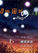 逗比团队的二三事:Flag 简体中文免安装版