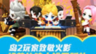 冒险岛2玩家致敬火影 超萌的鸣人雏田婚礼