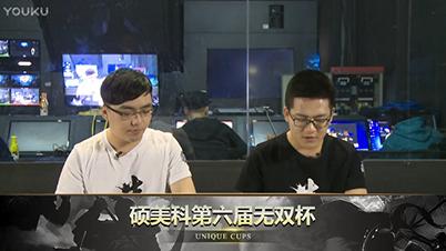 梦三国2 硕美科第六届无双杯决赛 遥远vsNS第一场
